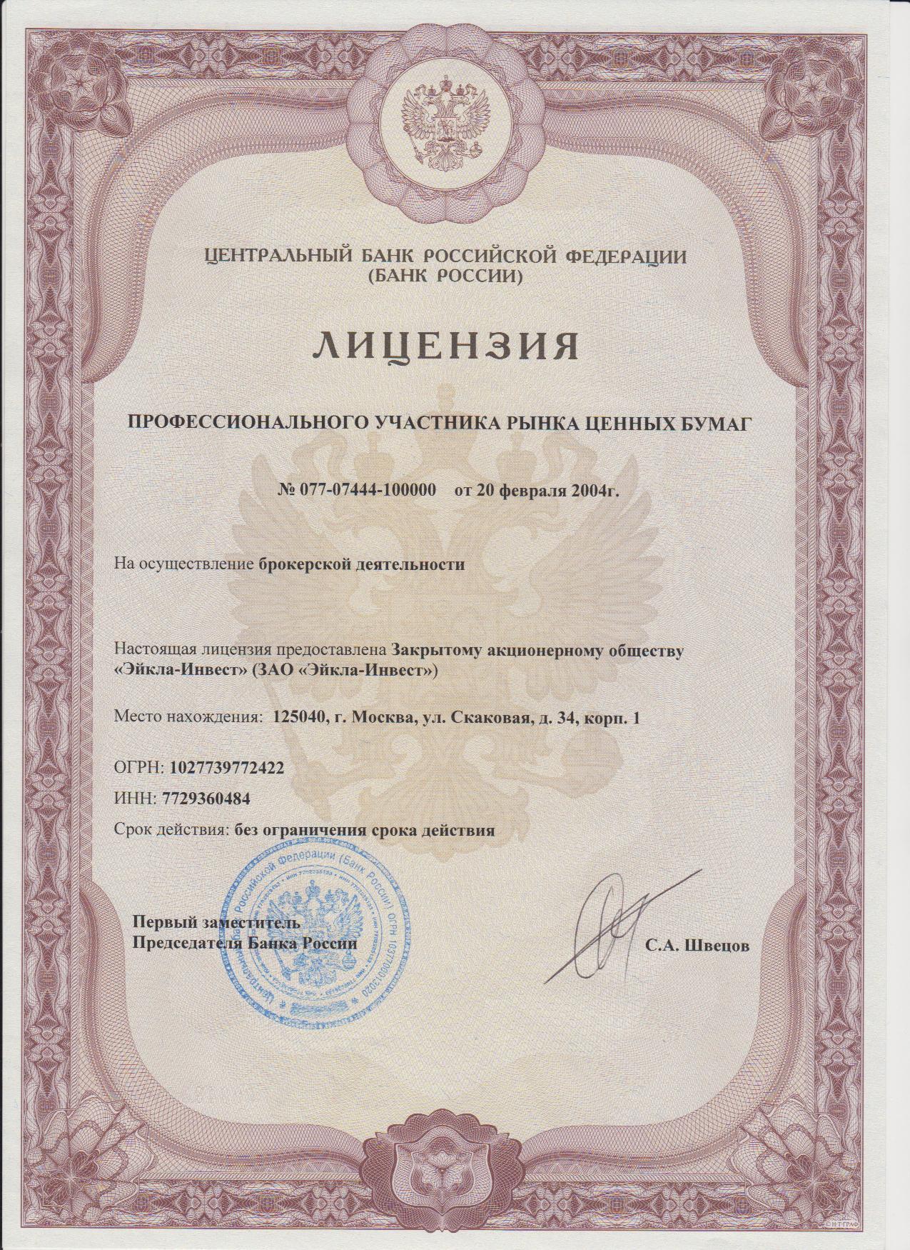 ЗАО Эйкла Инвест   рынка ценных бумаг имеющий лицензии на осуществление брокерской дилерской